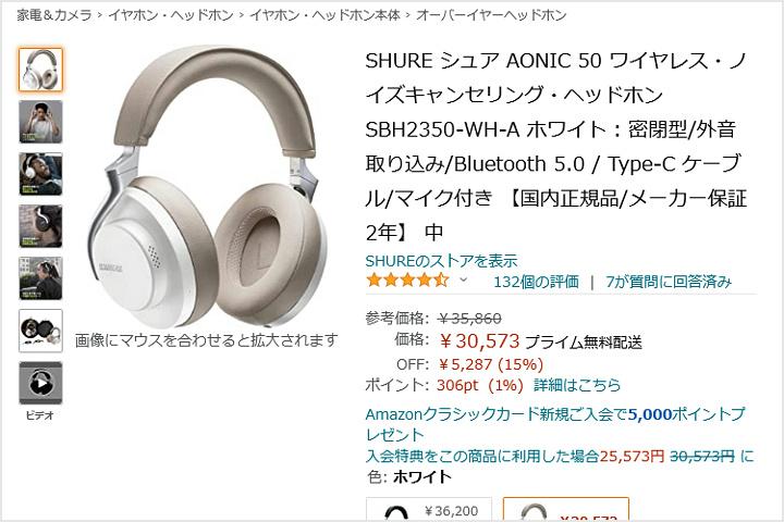 SHURE_AONIC_50_30000yen.jpg