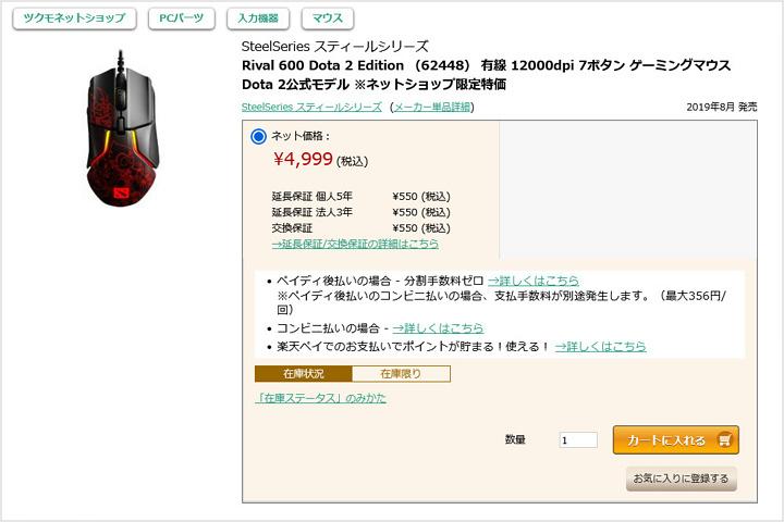 SteelSeries_Rival_600_Dota_2_Edition_5000yen.jpg