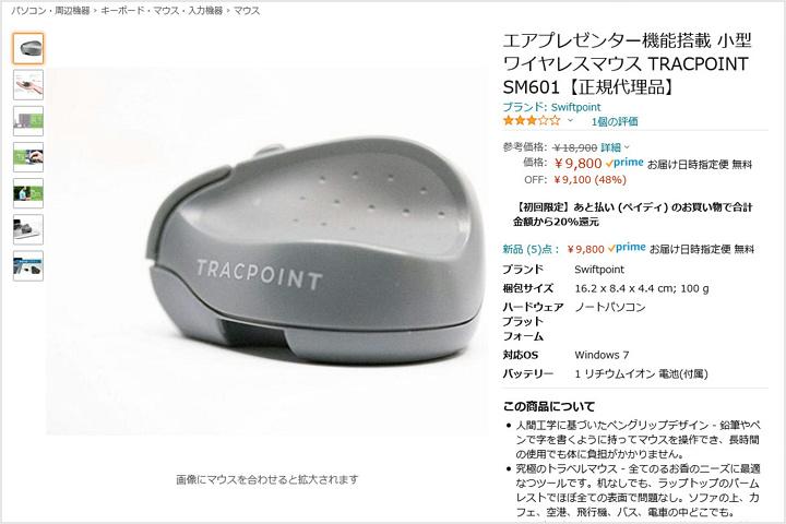 Swiftpoint_TRACPOINT_10000yen.jpg