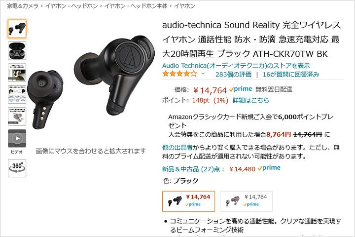 audio-technica_ATH-CKR70TW_15000yen.jpg