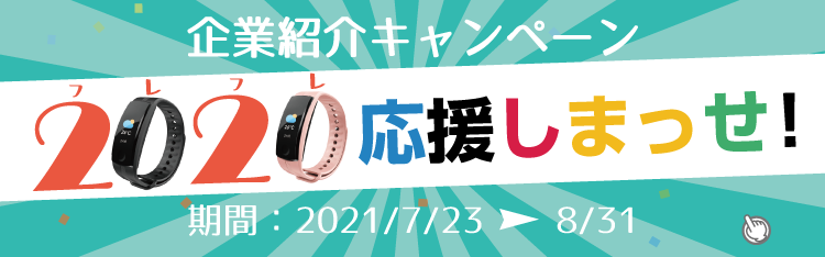 2020応援しまっせ!企業紹介キャンペーン