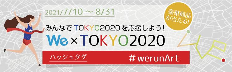 WeRUN GPSアートアワード(We × Tokyo2020)