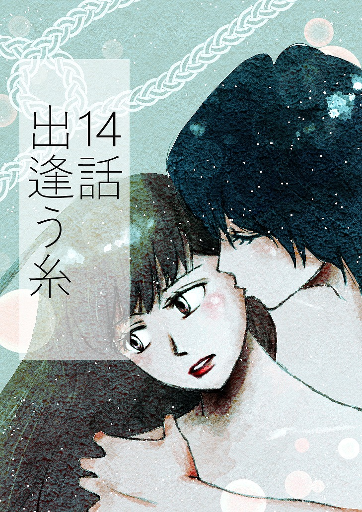 14話 「出逢う糸」 サムネイル画像
