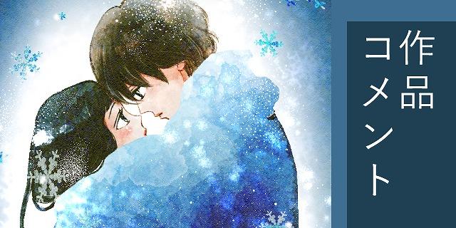 降り積もる雪を溶かして 3話 「壊したくないもの」 作品コメント サムネイル画像