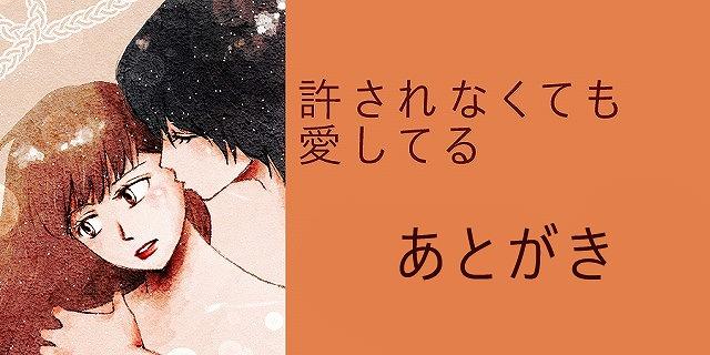 あとがき14話「出逢う糸」 サムネイル画像