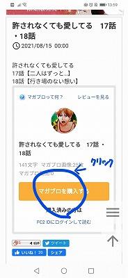 ゆる愛課金漫画の読み方!! サムネイル画像