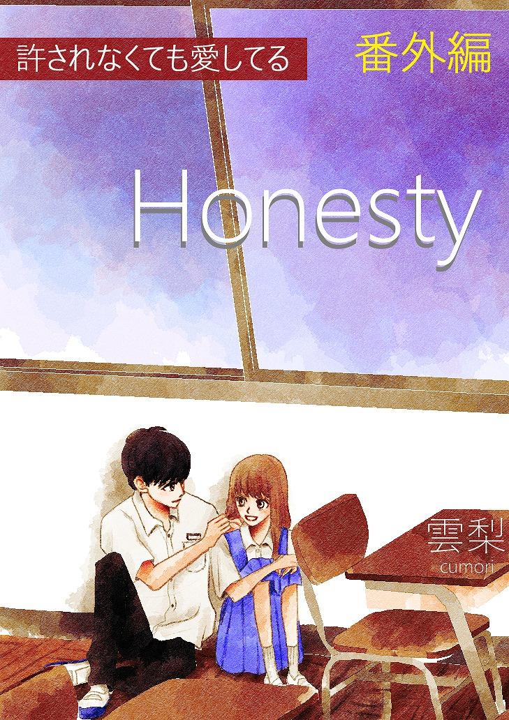 Honesty~許されなくても愛してる番外編~もくじ サムネイル画像