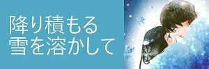 ❄積も雪 6月1日に公開開始!!  サムネイル画像