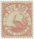 鳥切手・雁12銭