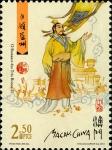 マカオ・三国志(自領益州)