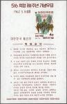 韓国・516革命公約シート