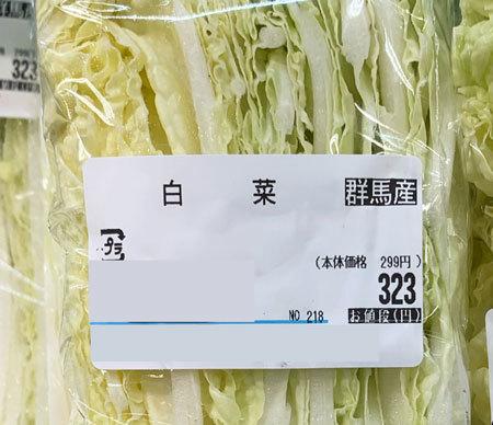 野菜 白菜 高い