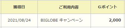 BIGLOBEモバイル 機種変更 スマホ