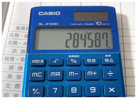 家計簿 収支