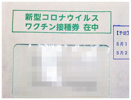新型コロナワクチン接種 予約