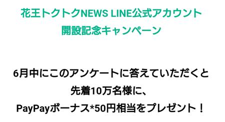 花王トクトクNEWS LINE