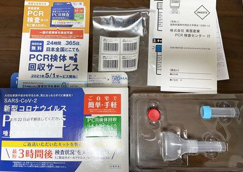 新型コロナ PCR検査