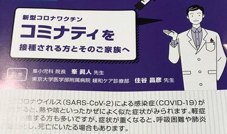 新型コロナワクチン 接種