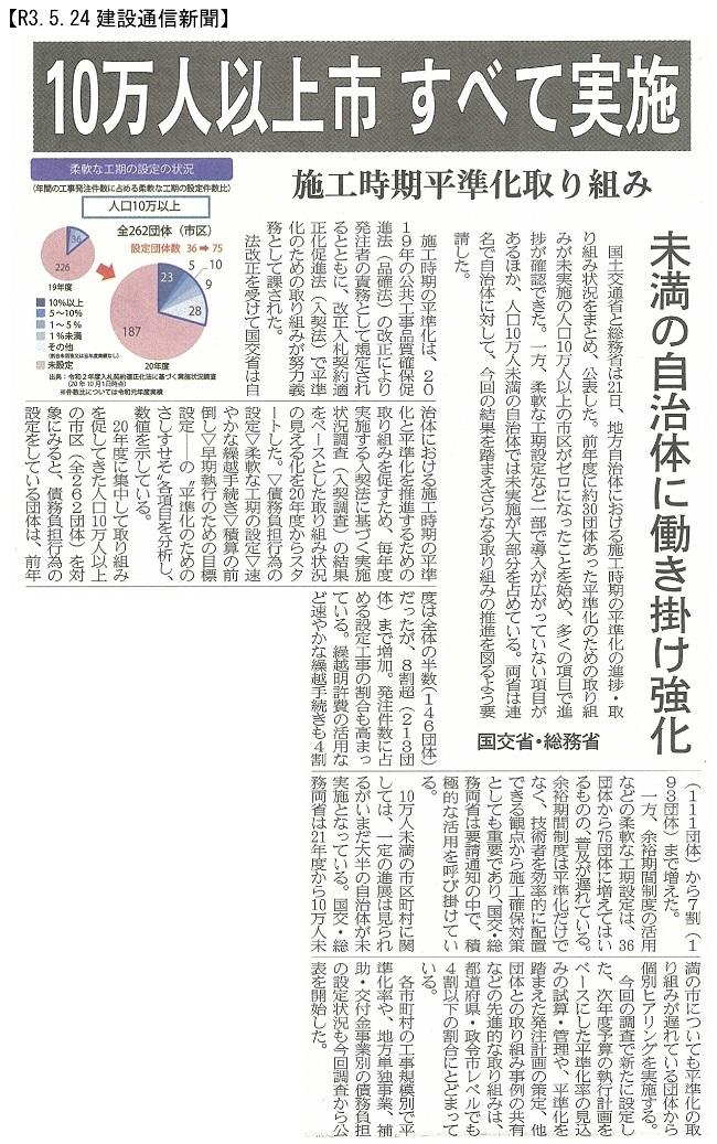 20210524 地方自治体における施工時期の平準化の進捗・取り組み状況を公表・国交省:建設通信新聞
