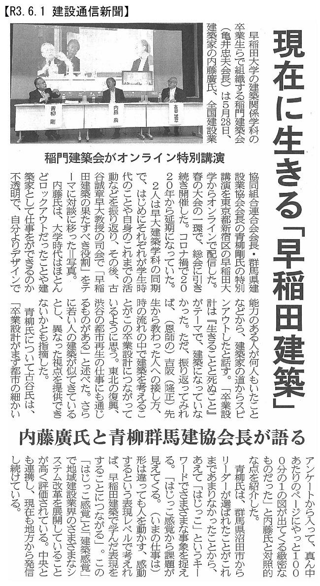 20210601 稲門建築会がオンライン特別講演:建設通信新聞