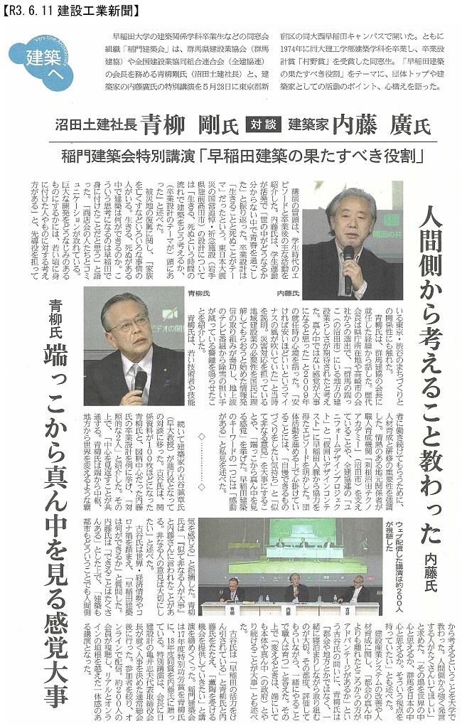 20210611 稲門建築会特別講演・青柳会長:建設工業新聞