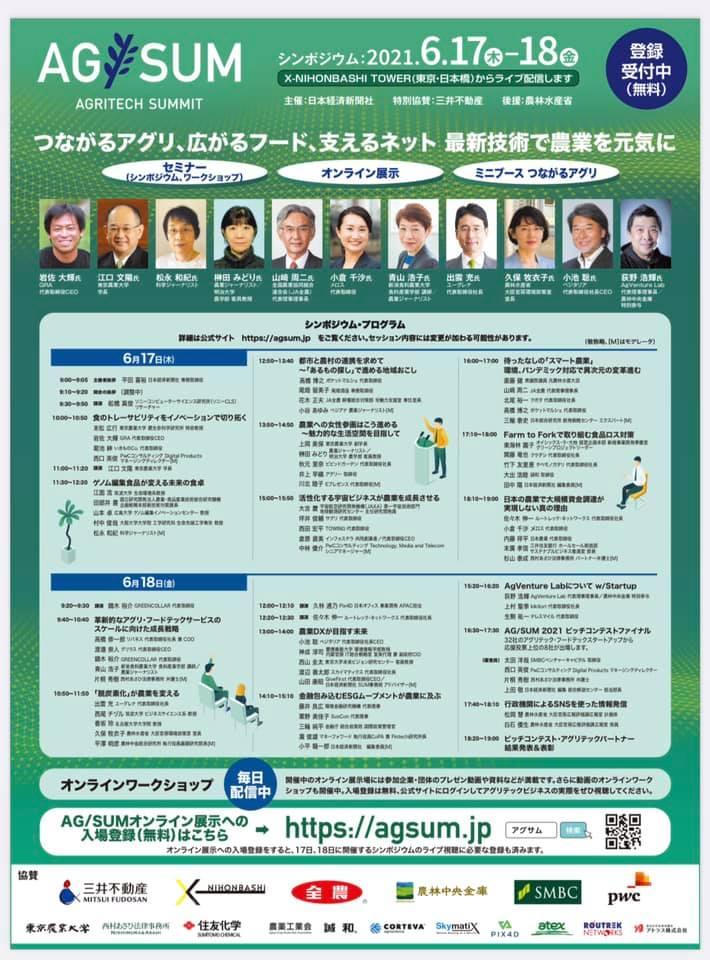 日経主催のAGSUM~アグリ・フードのビジネスカンファレンス