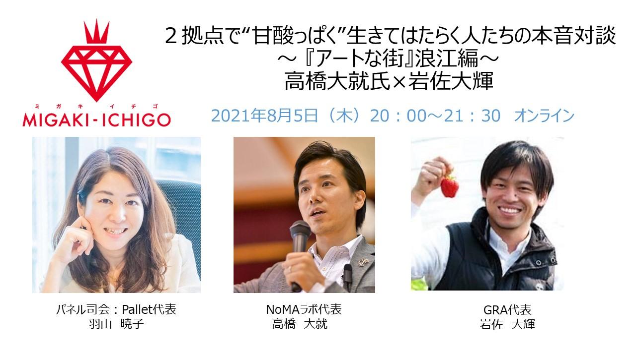 """【メディア】甘酸っぱいJAPAN主催セミナー 2拠点で""""甘酸っぱく""""生きてはたらく人たちの本音対談"""