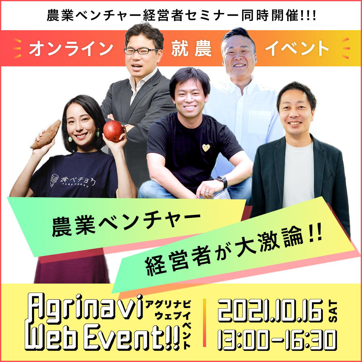 【あぐりナビ】農業ベンチャー経営者セミナー