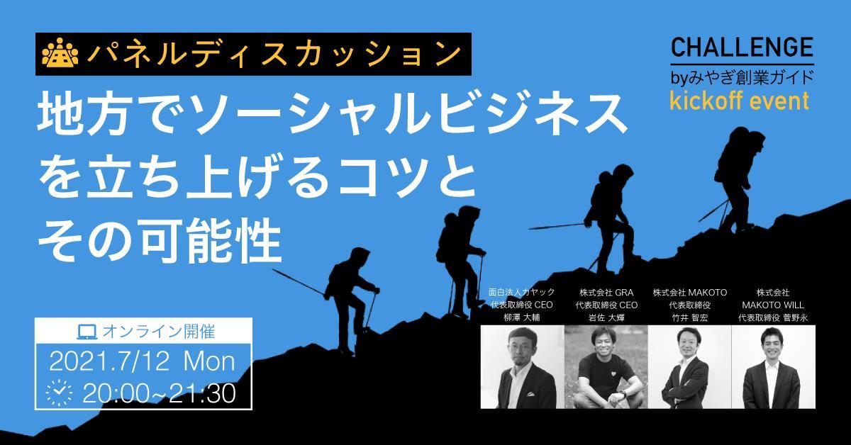 CHALLENGE by みやぎ創業ガイド キックオフイベント